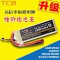 TCB 5200Amh 35C升级版3S航模电池